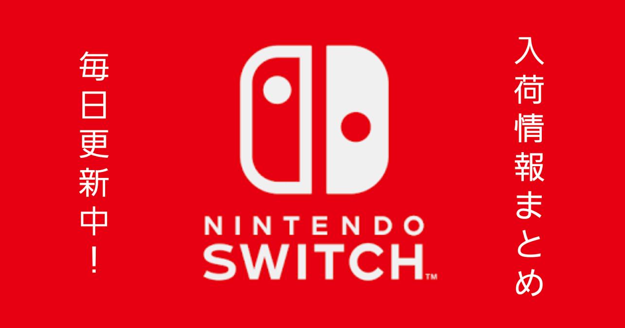 情報 入荷 任天堂 switch